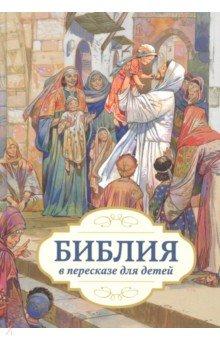 Библия в пересказе для детей библия в пересказе для детей