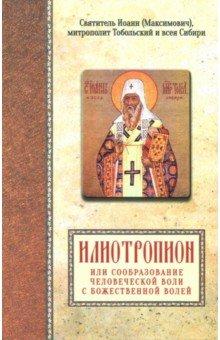 Святитель Иоанн (Максимович), митрополит Тобольский и всея Сибири. Илиотропион