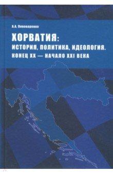 Хорватия. История, политика, идеология. Конец XX - начало XXI века