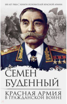 Красная армия в Гражданской войне от тайги до британских морей… почему красная армия победила в гражданской войне
