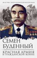 Красная армия в Гражданской войне