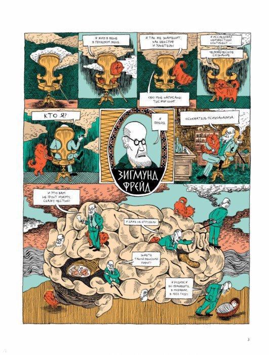 Иллюстрация 1 из 51 для Фрейд. Графическая биография - Корин Майер | Лабиринт - книги. Источник: Лабиринт