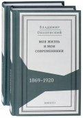 Моя жизнь и мои современники. Воспоминания. 1869-1920. В 2-х томах