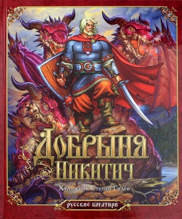 Добрыня Никитич, Степан Гилев