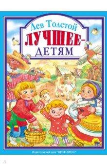 Лев Толстой. Лучшее - детям толстой л рассказы сказки басни 1 4 кл