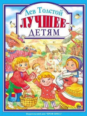 Лев Толстой. Лучшее - детям, Толстой Лев Николаевич