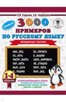 Русский язык. 1-4 классы. Безударные гласные. 3000 примеров
