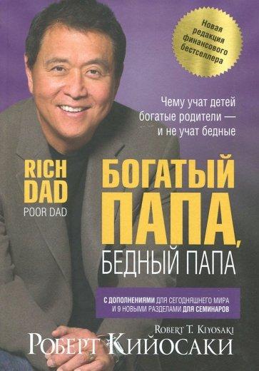 Богатый папа, бедный папа, Кийосаки Роберт