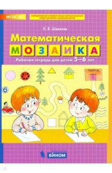 Математическая мозаика. Рабочая тетрадь для детей 5-6 лет. ФГОС белочка с грибочком рабочая тетрадь для детей 4 5 лет наклейки