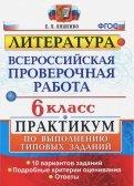 ВПР. Литература. 6 класс. Практикум. ФГОС