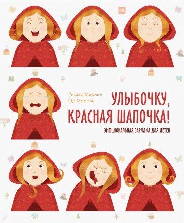 Улыбочку, Красная Шапочка! Эмоциональная зарядка для детей, Ришар Марнье, Од Морель