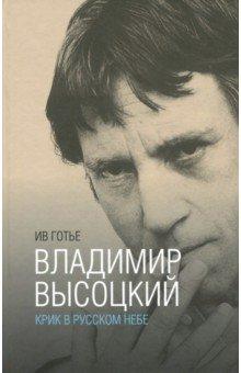 Владимир Высоцкий. Крик в русском небе. Книга-портрет