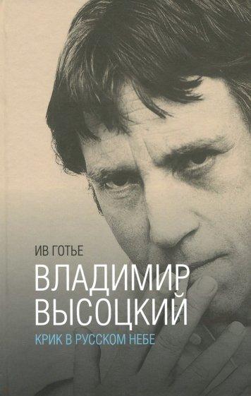 Владимир Высоцкий. Крик в русском небе. Книга-портрет, Готье И.