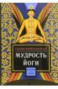 Вивекананда Свами Мудрость йоги