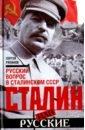 Обложка Сталин или русские. Русский вопрос в сталинском СССР