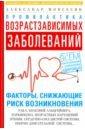 Обложка Профилактика возрастзависимых заболеваний