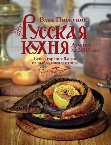 Русская кухня. Лучшее за 500 лет. Книга вторая, Пискунов Влад
