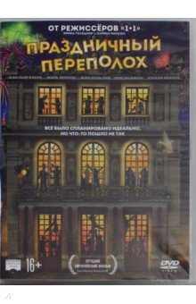 Zakazat.ru: Праздничный переполох (DVD). Толедано Эрик, Накаш Оливье
