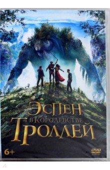 Эспен в королевстве троллей (DVD)