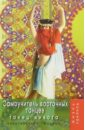 Брон Леонид Александрович Самоучитель восточных танцев. Танец живота шелковая вуаль для танец живота аутентичные шелковые вуали аксессуары для танцев живота королевский синий роза желтый красный