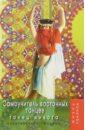 цена на Брон Леонид Александрович Самоучитель восточных танцев. Танец живота