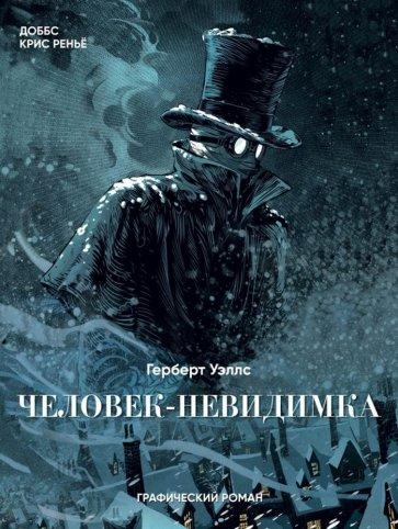 Человек-невидимка, Уэллс Герберт Джордж