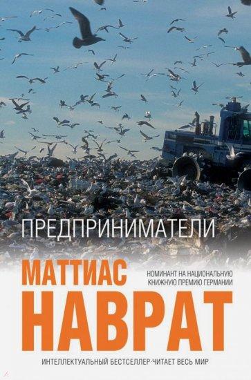 Предприниматели, Маттиас Наврат