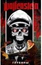 Уоттерс Дэн Wolfenstein. Глубины