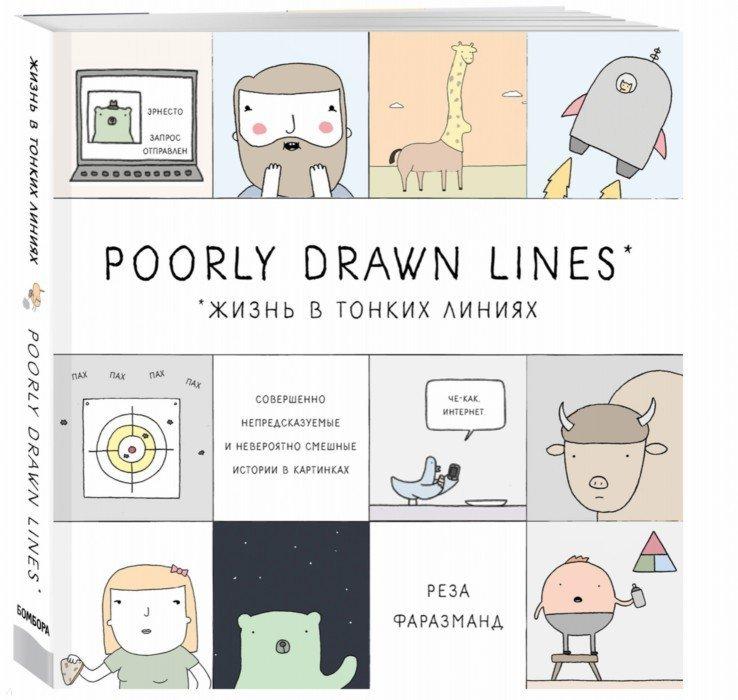 Иллюстрация 1 из 16 для Poorly Drawn Lines. Совершенно непредсказуемые и невероятно смешные истории в картинках - Реза Фаразманд | Лабиринт - книги. Источник: Лабиринт