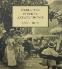 Общество русских акварелистов. 1880 - 1918 гг.