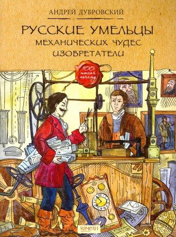 Русские умельцы. Механических чудес изобретатели, Дубровский Андрей