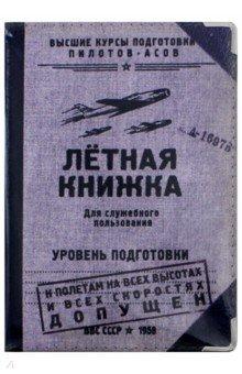Обложка для автодокументов Летная книжка кожа (OKK12) без прописки справку в гаи