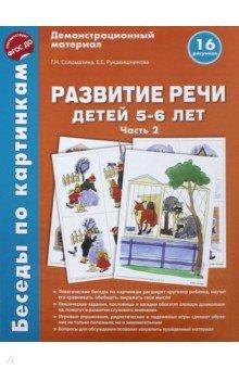 Беседы по картинкам. Развитие речи детей 5-6 лет. Часть 2. 16 рисунков. ФГОС ДО