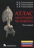 Атлас анатомии человека. Учебное пособие. В 4-х томах. Том 1. Учение о костях, соединениях костей