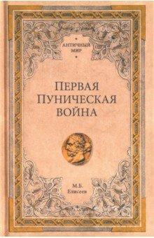 Первая Пуническая война. Елисеев Михаил Борисович