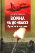 Война на Донбассе. Оружие и тактика