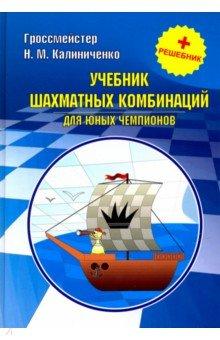 Купить Учебник шахматных комбинаций для юных чемпионов + решебник, Издательство Калиниченко, Шахматная школа для детей