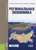 Региональная экономика (для бакалавров). Учебное пособие