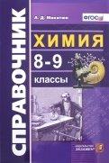 Химия. 8-9 классы. Справочник. ФГОС