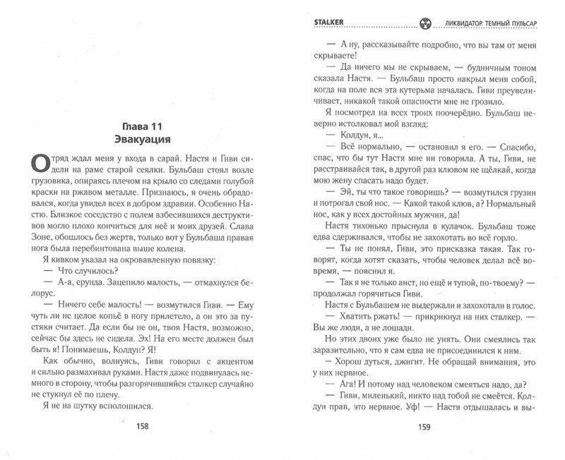 Иллюстрация 1 из 10 для Ликвидатор. Темный пульсар - Александр Пономарев | Лабиринт - книги. Источник: Лабиринт