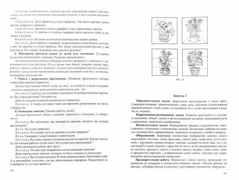 Иллюстрация 1 из 9 для Конспекты подгрупповых логопедических занятий в группе компенсирующей направленности ДОО для детей - Наталия Нищева | Лабиринт - книги. Источник: Лабиринт