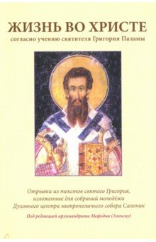 Жизнь во Христе согласно учению святителя Григория Паламы трибьют григория лепса