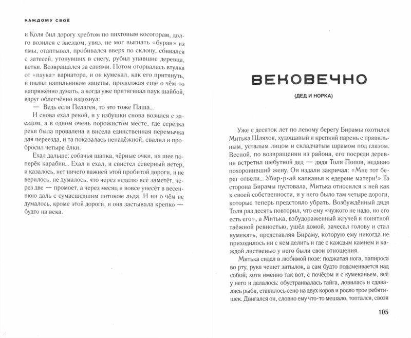Иллюстрация 1 из 10 для Замороженное время - Михаил Тарковский | Лабиринт - книги. Источник: Лабиринт