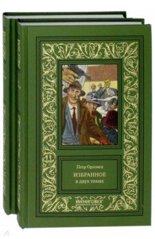Избранное. В 2-х томах петр орловец приключения карла фрейберга