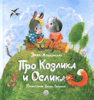 Про Козлика и Ослика, Мошковская Эмма Эфраимовна