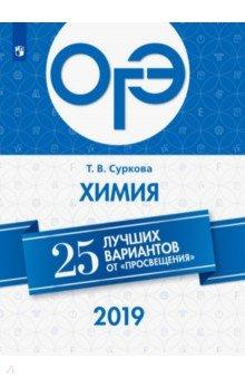 ОГЭ-2019. Химия. 25 лучших вариантов