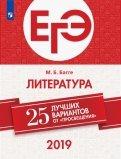 ЕГЭ 2019. Литература. 25 лучших вариантов