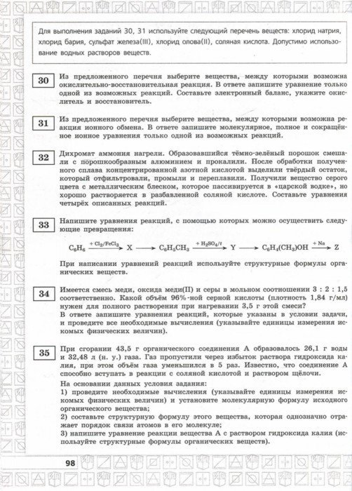Иллюстрация 1 из 13 для ЕГЭ-2019. Химия. 25 лучших вариантов - Яшкина, Яшкин | Лабиринт - книги. Источник: Лабиринт
