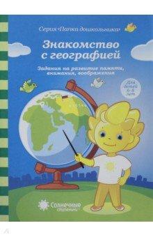 Знакомство с географией. 6-8 лет