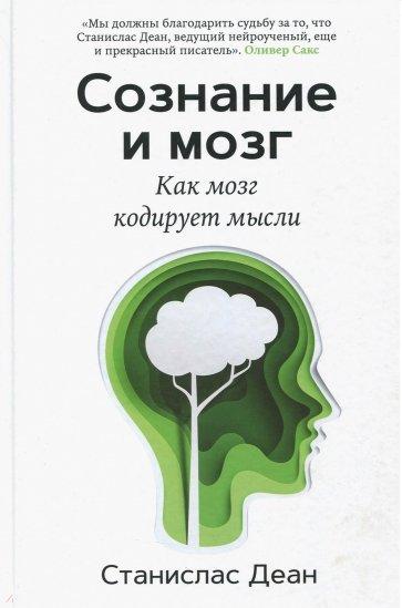 Сознание и мозг. Как мозг кодирует мысли, Деан С.